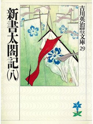 cover image of 新書太閤記(八)